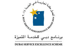 Dubai Service Excellence Scheme - aafaq Islamic Finance achieving the Best Service Performance Brand 2014